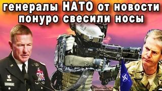 Генералы НАТО неистово взревели вращая выпученными глазами узнав последние новости армии России