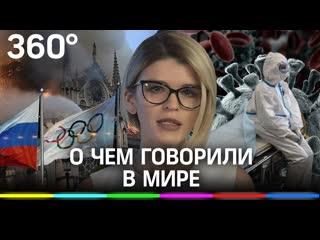 Новости недели: массовая смерть в коронавирусной больнице, Россия – без Олимпиады, помощь Нотр-Даму