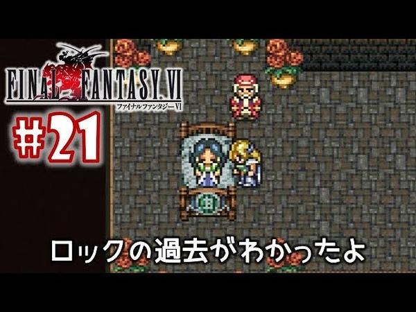 21 SFC版 ファイナルファンタジー6 超名作RPGを実況プレイします FF6 女性実