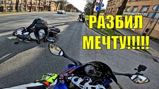 МотоБудни Ситуации на Дороге | РАЗБИЛ BMW s1000rr  | ДИКИЕ МотоПокатушки