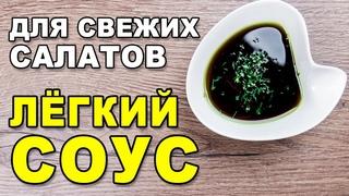 Лёгкий соус для салата – рецепт быстрой и вкусной салатной заправки для пп и детокс салата