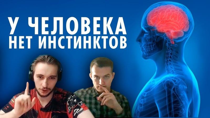 У Человека Нет Инстинктов Чтооо с Игорем Ставровским Yaldabogov