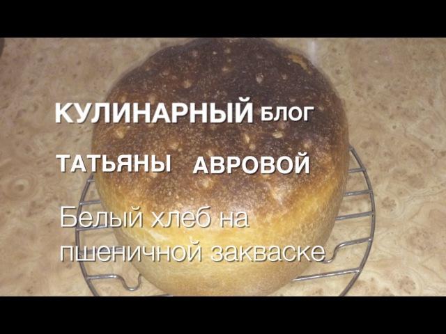 Белый хлеб на пшеничной закваске