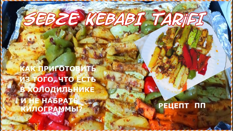 Как приготовить из того,что есть в холодильнике, не набрав килограммы Рецепт ППSebze kebabı tarifı