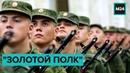 Как армия меняет золотую молодежь Специальный репортаж золотой полк - Москва 24
