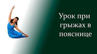 Урок при ГРЫЖАХ в пояснице с Еленой Волковой.