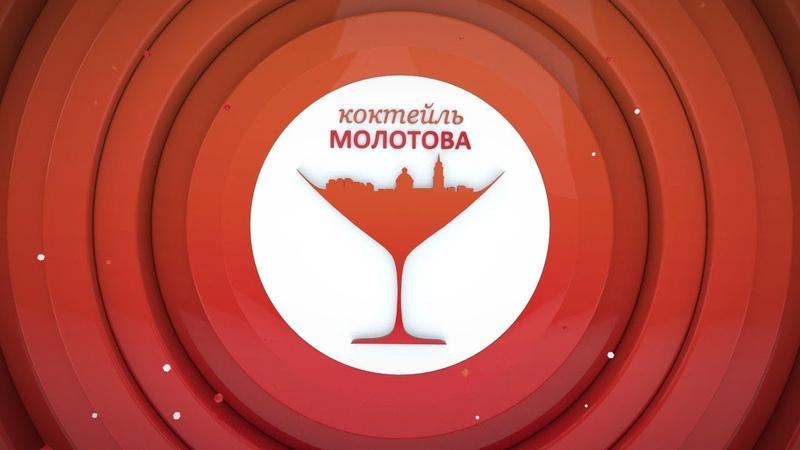 Утро на РБК-Пермь. «Коктейль Молотова» 03.04.20