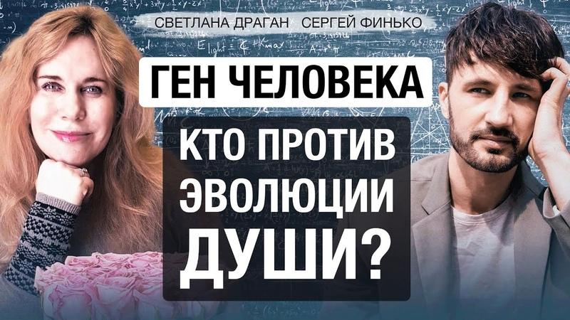 Что нас Ждет Осенью 2021 Опасный Поворот в Истории Астролог Светлана Драган и Сергей Финько