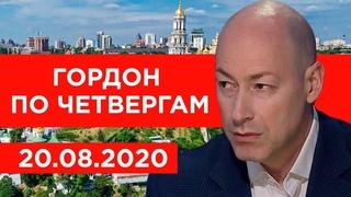 Отравление Навального, ввод войск в Беларусь, Лукашенко, Путин, Зеленский. Гордон по четвергам