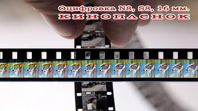 Оцифровка 8 мм кинопленок Покадровым сканированием