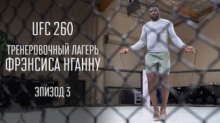 UFC 260 | Фрэнсис Нганну | Лагерь перед боем со Стипе Миочичем (ЭПИЗОД 3)