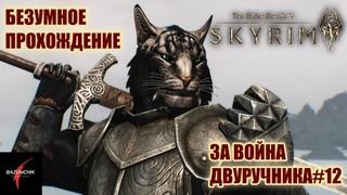 TES V: Skyrim. Безумное прохождение за каджита двуручника. Легенда. Покупка дома в Вайтране#12