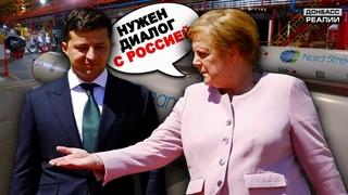Донбасс, газопровод, оружие: зачем Зеленский едет в Берлин?   Донбасс Реалии