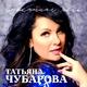 Татьяна Чубарова - Мама