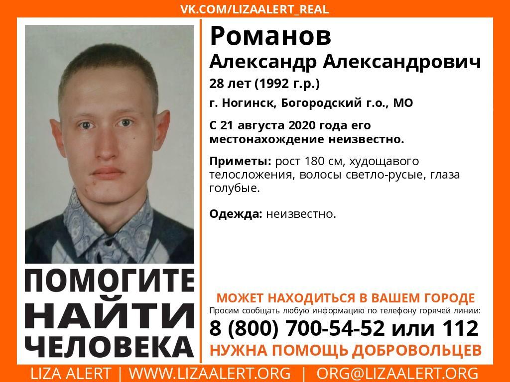 Внимание! Помогите найти человека! Пропал #Романов Александр Александрович, 28 лет, #МО, #Ногинск