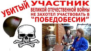 """Убитый участник Великой Отечественной войны против """"победобесия"""""""