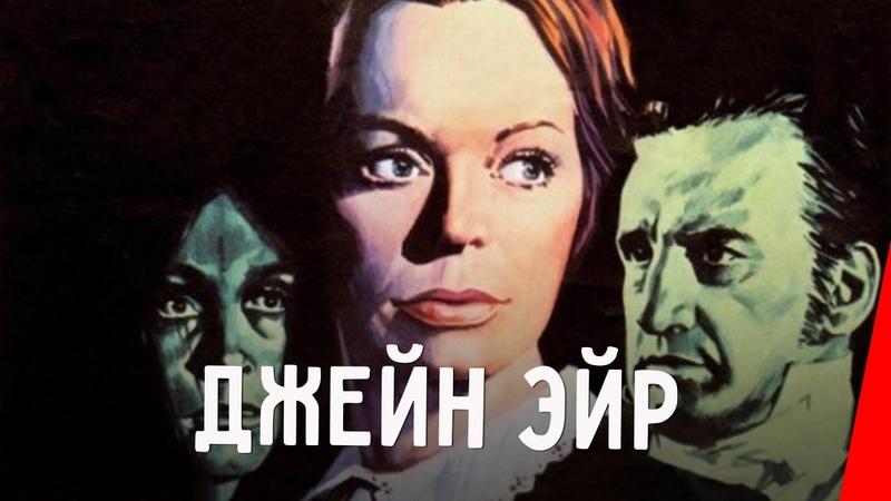ДЖЕЙН ЭЙР 1970 драма
