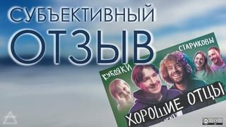 """Субъективный отзыв: """"Хороший отец"""" @Нежный редактор"""