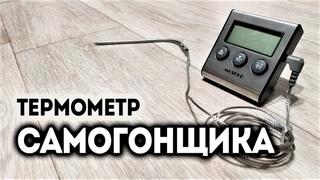 Термометр для самогонного аппарата. Как обезопасить себя при самогоноварении