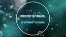 Horoscop saptamanal 28 septembrie 4 octombrie 2020