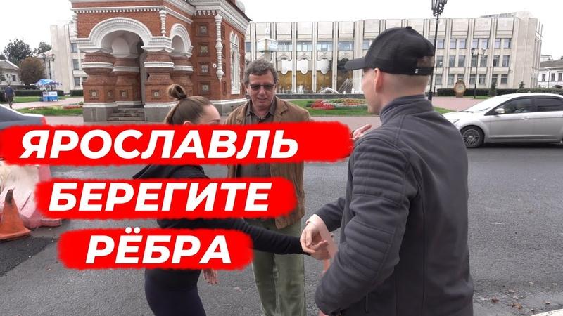 ЯРОСЛАВЛЬ БЕРЕГИТЕ РЁБРА