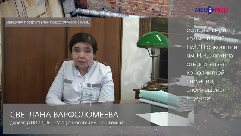 Официальный комментарий НМИЦ онкологии им. Н.И. Блохина относительно конфликтной