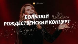 Рождественский концерт / «Слово жизни» Москва
