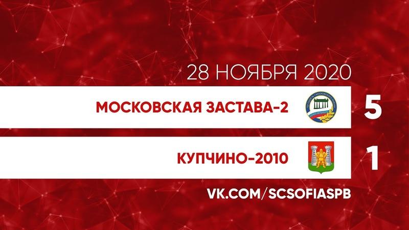 28 11 2020 Московская Застава 2 Купчино 2010 5 1 2009 САММАРИ