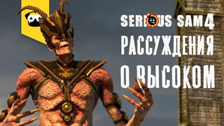 Serious Sam 4 - Рассуждения о высоком || часть  10 | прохождение на русском.