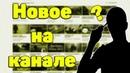 Новое на канале   Разговорный ролик