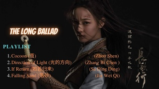 [Eng Sub][Playlist] The Long Ballad (2021) OST( 将军家的小娘子 )