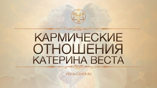 Катерина Веста: Кармические отношения