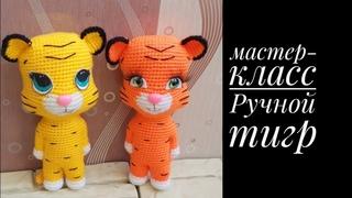 МК Ручной тигр. Часть первая