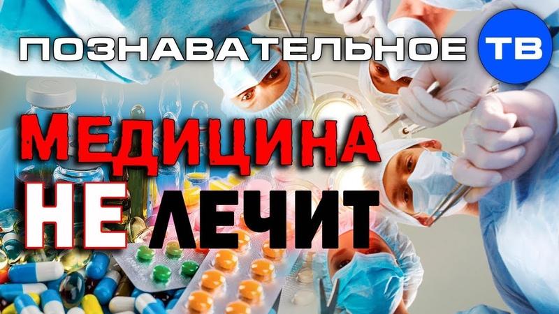 Медицина не лечит Познавательное ТВ Артём Войтенков