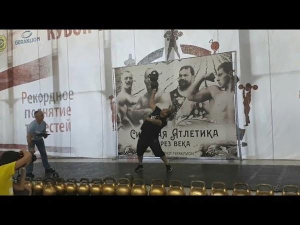 146 lb stacked bottom up kettlebells one hand press attempt 66 15 кг попытка в Жиме Знаменского
