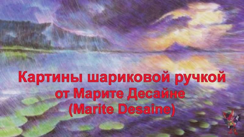 Картины шариковой ручкой от Марите Десайне (Marite Desaine)
