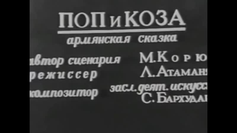 Лев Атаманов Поп и коза 1941