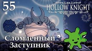 #55 Сломленный Заступник - как победить легко | Прохождение игры Hollow Knight