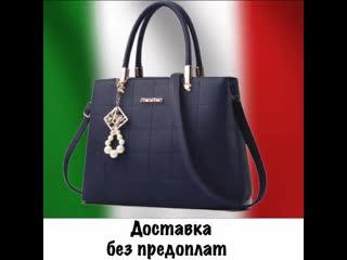 """💋🌼🌺СП """"Итальянские сумки из натуральной кожи"""" 🌺🌼💋"""
