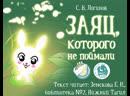 С. Логинов Заяц, которого не поймали