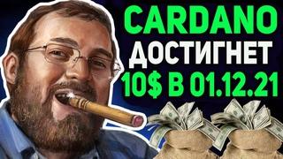 СТОИМОСТЬ Cardano ADA 10$ В КОНЦЕ 2021 | ЭКСТРЕННЫЕ НОВОСТИ И ИНСАЙД! ОГРОМНЫЙ РОСТ УЖЕ ЗАПЛАНИРОВАН!