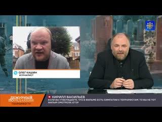 Олег Кашин у Егора Холмогорова на Царьград ТВ