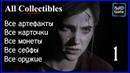 The Last of Us 2 прохождение 100 все артефакты, карточки, монеты, сейфы, оружие Part 1 Survivor