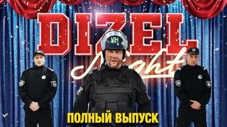 💫 DIZEL NIGHT: полный выпуск к 8 марта! Главное вечернее шоу страны! | Взрослый юмор и приколы 2021