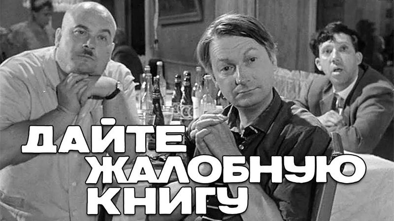 Дайте жалобную книгу комедия реж Эльдар Рязанов 1964 г
