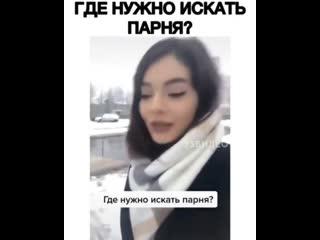 Где познакомиться с парнем)))