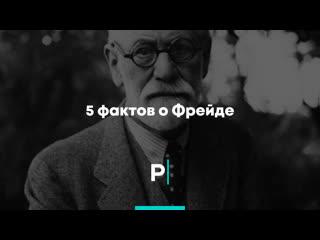 5 фактов о Фрейде