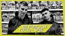 RB Podcast - Лёшка Супчик SP4K №3