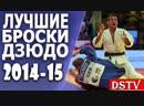 V-s.mobiДзюдо Лучшие броски 2014-2015.mp4