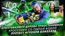 Идеология Криптовалюту Павла Дурова приостановили Кроссовки со святой водой Протест игроков Близзард